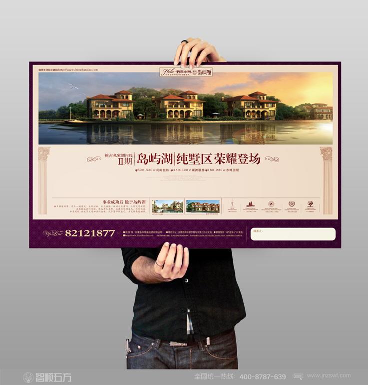 翡翠半岛海报设计|海报设计|服务划分|案例展示|智顺